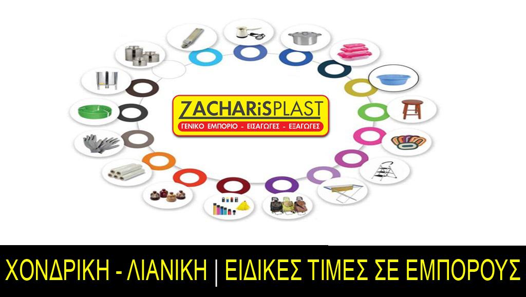 zacharis-plast-geniko-emporeio1_copy